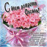 Оксане лучшие открытки именины
