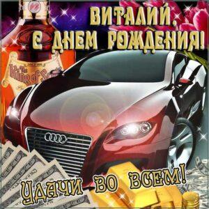 С днем рождения Виталий картинки, Витале открытка с днем рождения, автомобиль, машина, доллары, коньяк, Виталик с днем рождения, Виталик с днем рождения анимация, Виталий именины картинки, поздравить Витюшу, для Виталика с днем рождения открытки