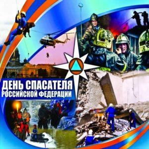 День спасателя открытка спасателям