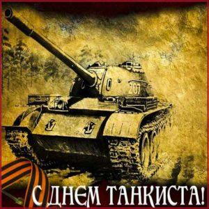 День танкиста поздравительная картинка. Танк, открытка с надписью.