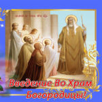 Православные картинки с введением в храм богородицы