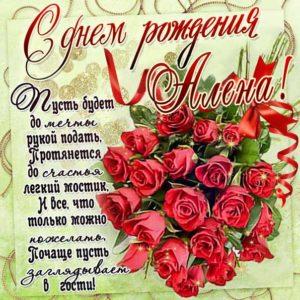С днем рождения Алена именины