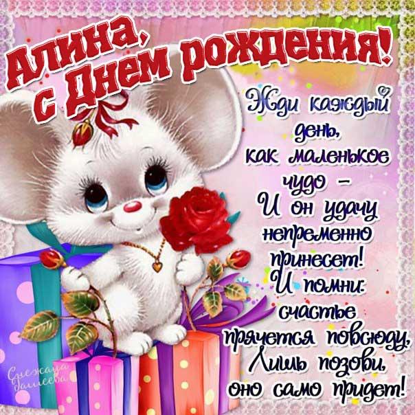Картинка мультяшка с Днём рождения Алина, заяц, надпись, стих