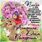 Антонина поздравить открытки день рождения