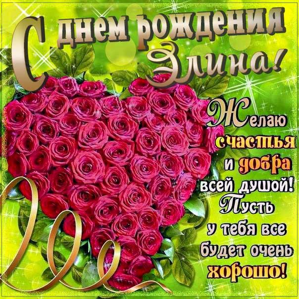 С днем рождения Элина картинки, Элине открытка с днем рождения, Эллине день рождения, Элиночка с днем рождения анимация, Элле именины картинки, поздравить Элиночку, для Элины с днем рождения, сердце из роз