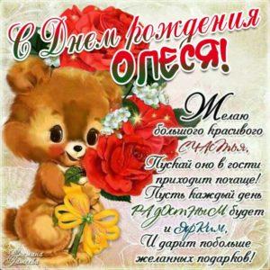 С Днем рождения Олеся милое поздравление картинка. Медведь, медвежонок, розы, подарок, надпись, узоры, с фразами, мерцающая.