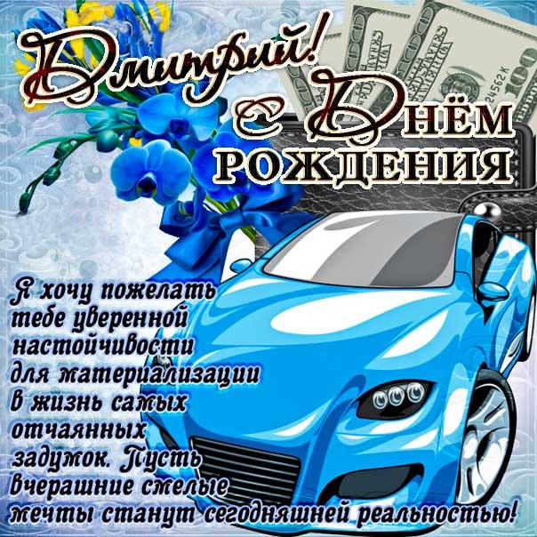 С днем рождения Дмитрий картинки, Диме открытка с днем рождения, Дима с днем рождения, Димочка с днем рождения анимация, автомобиль, автомобиль, машина, доллары, Дмитрий именины картинки, поздравить Диму, для Дмитрия с днем рождения открытки