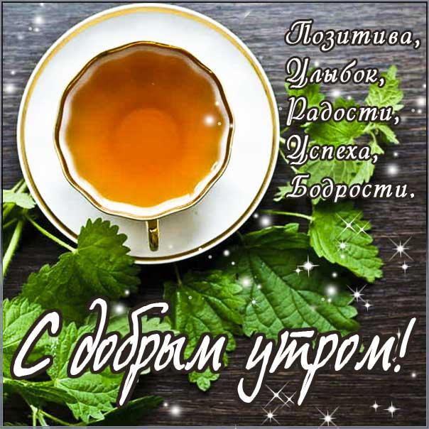 с добрым утром открытки, утро розы кофе, чудесного тебе утра, прекрасное утро, ласкового утра, радостного утра, приятного утра, энергичного утра