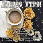 Доброе утро кофе розы анимация