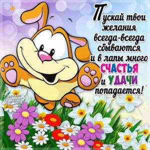 открытка счастья удачи