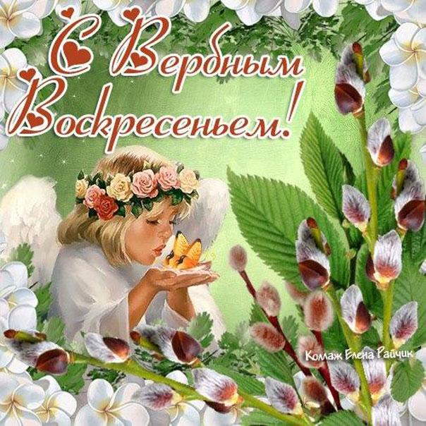 С праздником Вербное воскресенье