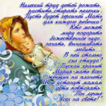 Поздравления открытки день Матери