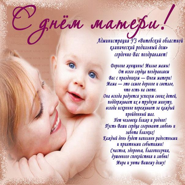 День Матери поздравить