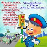 Веселые гиф анимашки день Автомобилиста