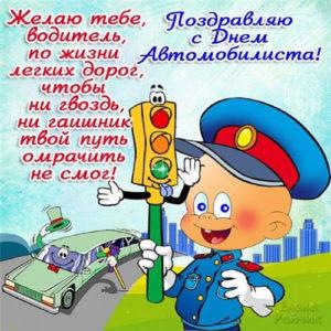 Веселая день Автомобилиста