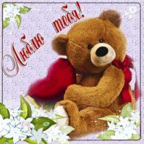 Красивая открытка люблю тебя. Признаться в любви, плюшевый мишка, мультяшка, сердечко люблю, 14 февраля, красивая надпись люблю, со стихом, мигающая, картинки, пожелание, gif.