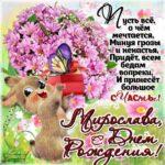 Мирослава поздравить открытки день рождения