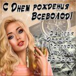 Всеволод музыкальная открытка др именины