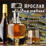 Ярослав мерцающие гифы день рождения