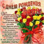 Валентина музыкальная открытка др