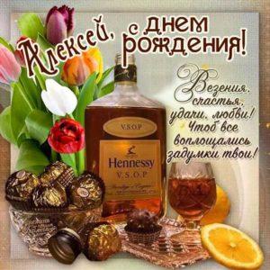 С днем рождения Алексей открытка. Цветы, слова, элитный алкоголь, в картинках