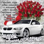 Андрей музыкальная открытка др именины