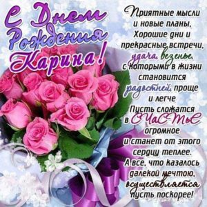 Картинки День рождения Карина. Розы, букет цветов, розовые розы, с надписью, в открытках.