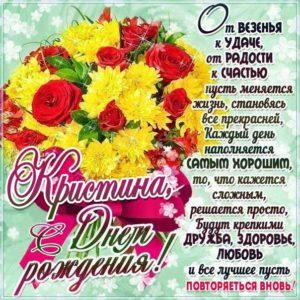 С днем рождения Кристина картинка-гифы. Букет, цветы, с надписью, стих, с бликами, эффекты.