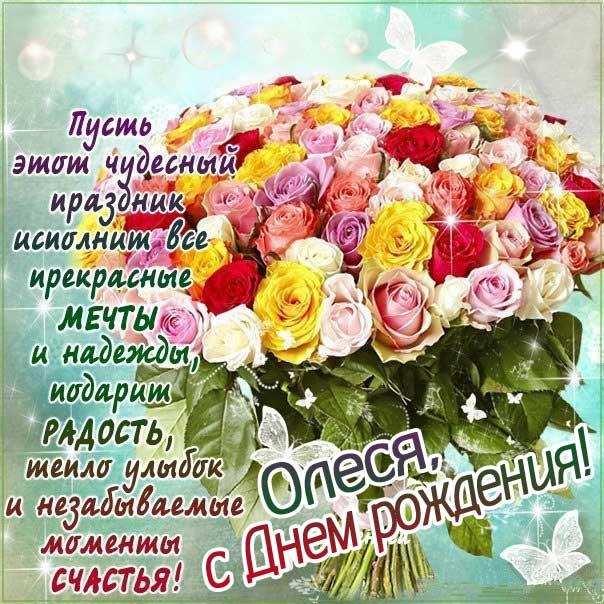 Олесенька Днем рождения мерцающая открытка. Букет, розы, букет из роз, красные розы, с надписью, фразы, Олеся, красивая картинка.