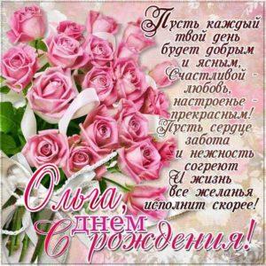 Розовые розы открытка с днем рождения Ольга картинка
