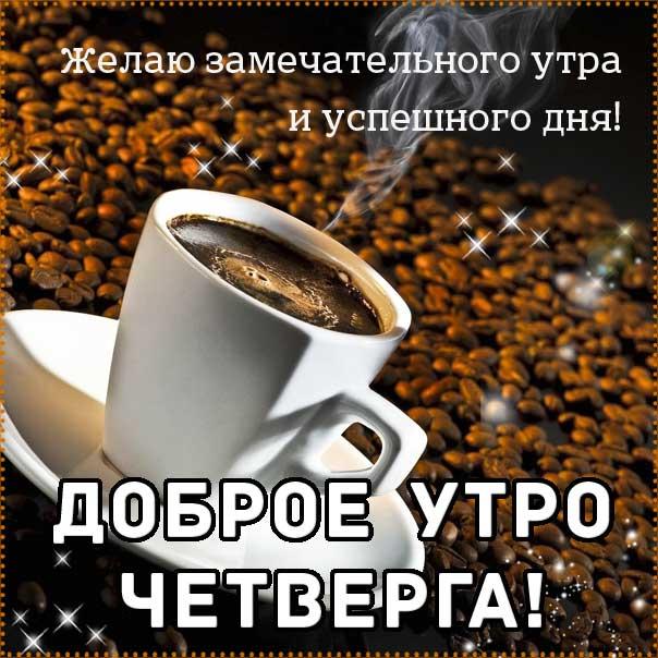 Доброе утро четверга, позитивного утра с четвергом, с четвергом замечательного утра, четверг теплого утра, нежного утра четверга, доброе утро четверг чудесного солнечного дня, доброе утро четверг кофе