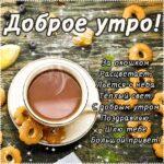Доброе утро чай печенье