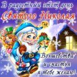 Анимашки святой Николай