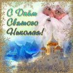 Бесплатно открытки святой Николай
