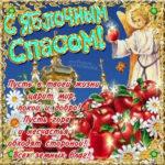 Поздравления Яблочный Спас открытки