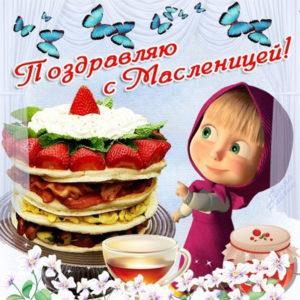 Поздравления с Масленицей открытки музыкальные