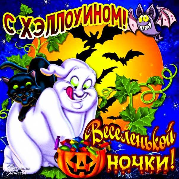 Хэллоуин картинки. Приведения, ночь, ужас, черный кот, летучие мыши