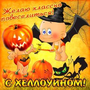 Открытки хэллоуин, позитивная открытка