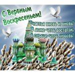 Парню открытки Вербное воскресенье