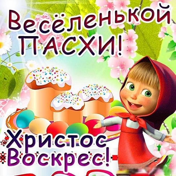 веселой Пасхи