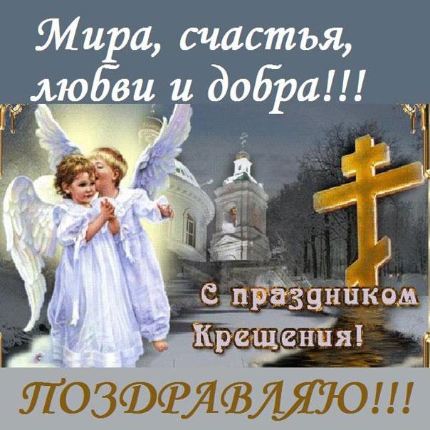 с Крещением Господним открытки анимация
