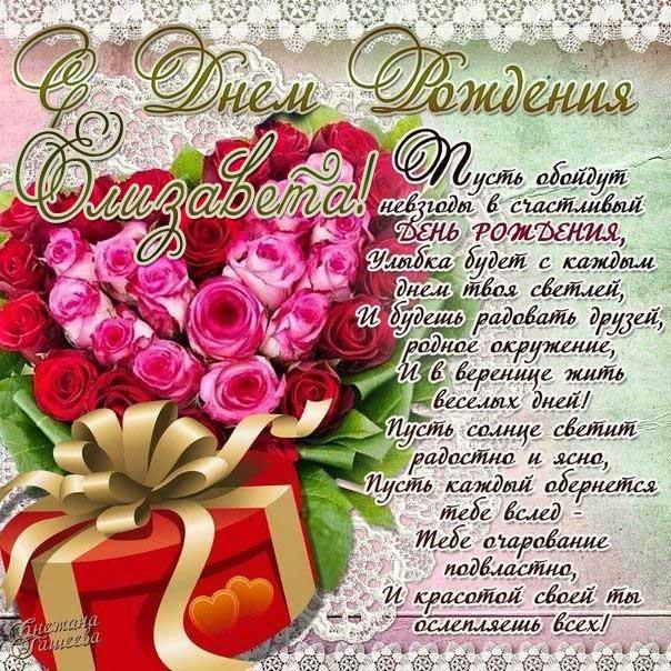 C днем рождения Елизавета