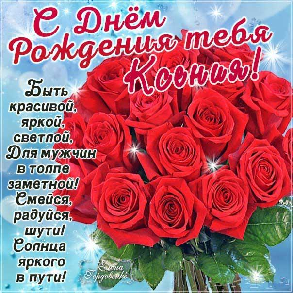 Ксения с Днем рождения поздравительная открытка. Розы, красные розы, красивый букет, слова, стих, поздравляю, эффекты, мигающая, узоры.