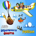 Анимационные открытки день Авиации