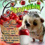 Веселая открытка Яблочный Спас