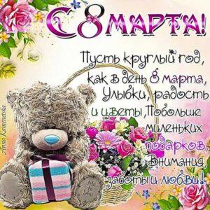 Приятная картинка 8 женский день. Романтичного дня, с надписью люблю, фразы маме 8 Марта, корзина роз, текст про поздравление, красивая картинка 8.