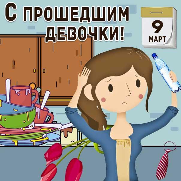9 марта картинки, веселые открытки 9 марта, позитив 9 марта