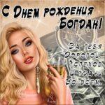 Богдан гиф картинки день рождения