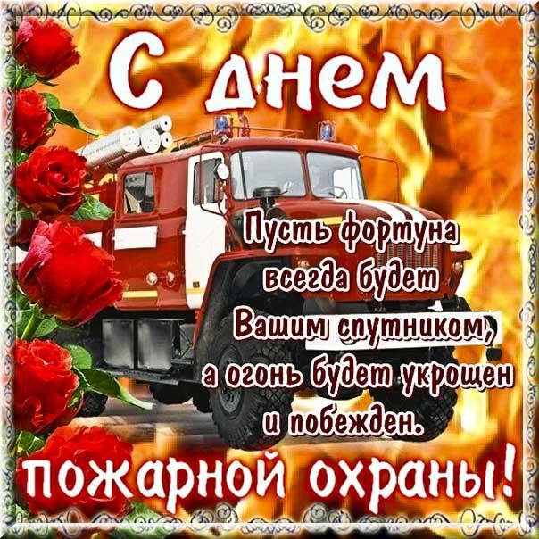 Праздник пожарных поздравление картинки