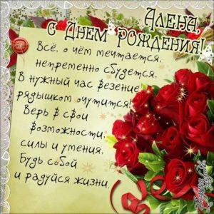 С днем рождения Алена букет розы